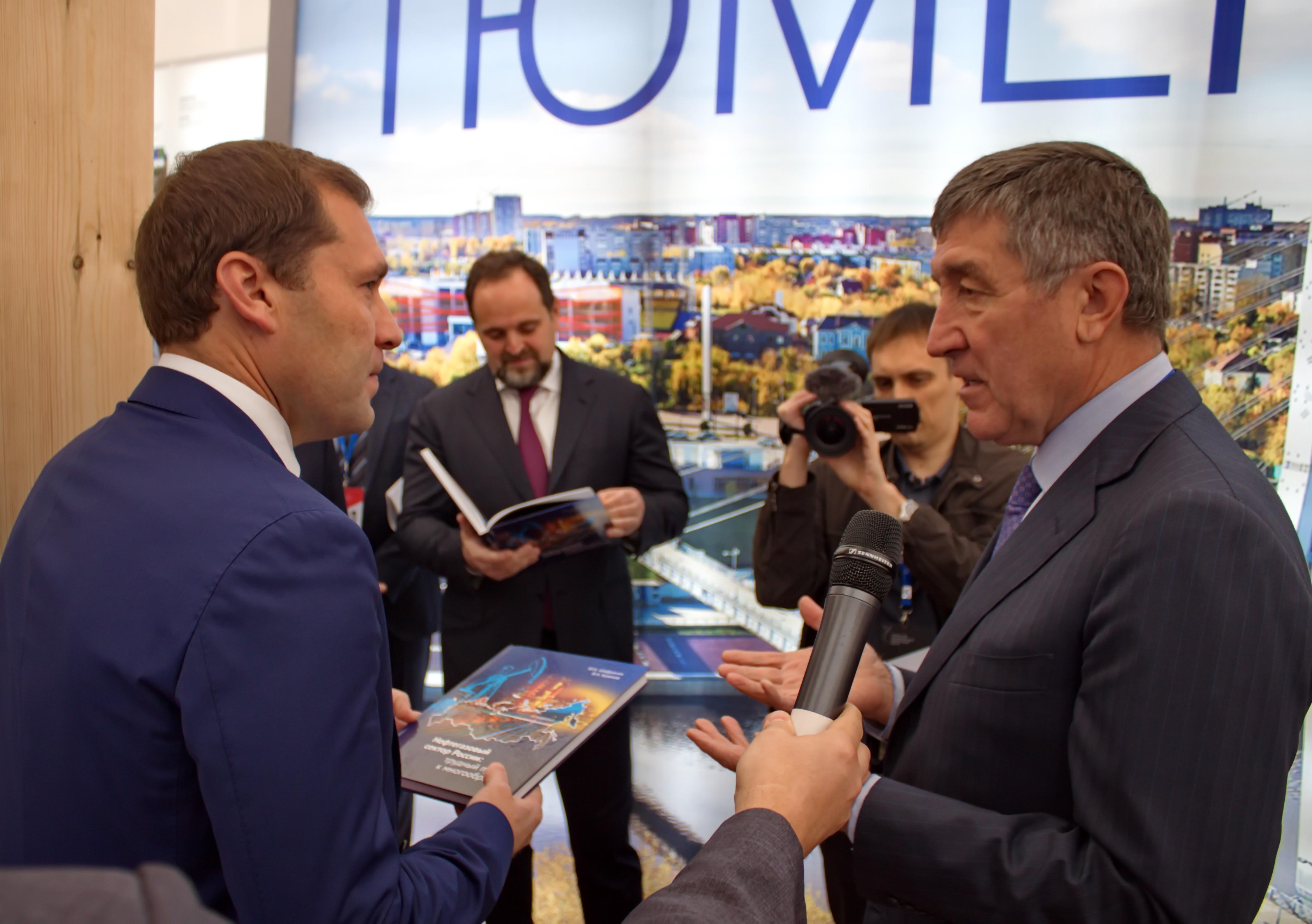 Презентация книги «Нефтегазовый сектор России: трудный путь к многообразию». Тюмень, гостиница «DoubleTree by Hilton», 20 сентября 2016 г.