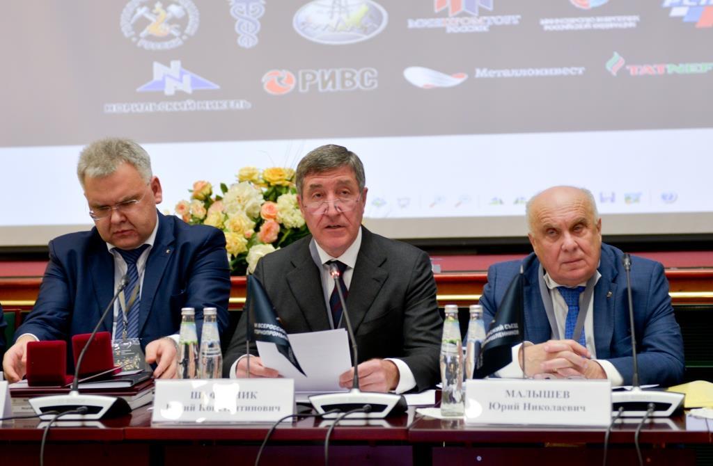 VI Всероссийский съезд горнопромышленников. Москва, ТПП, 25 ноября 2016 г