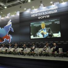 III Национальный нефтегазовый форум, 19 апреля 2016 г.